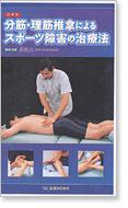 『ビデオ 分筋・理筋推拿によるスポーツ障害の治療法』