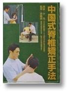 『ビデオ 中国式脊椎矯正手法』
