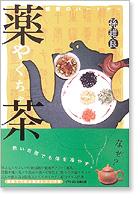『薬 茶』